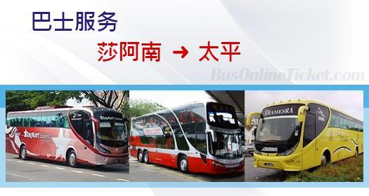 从莎阿南通往太平的巴士服务