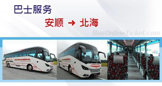 从安顺通往北海的巴士服务