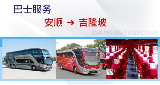 从安顺通往吉隆坡的巴士服务