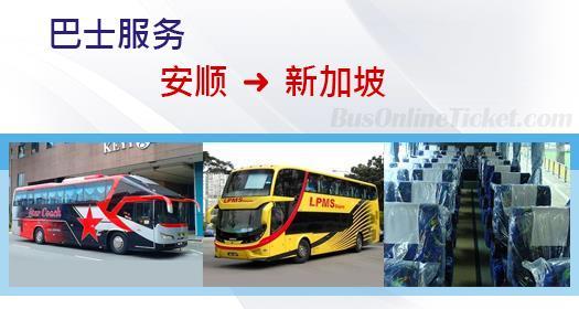 从安顺通往新加坡的巴士服务