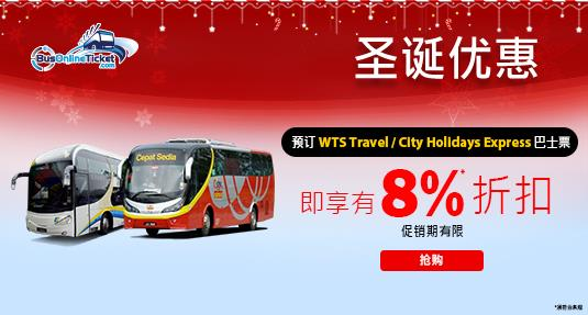 WTS Travel & Tours and City Holidays Express 圣诞节优惠