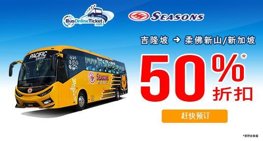 Seasons Express 巴士票 50% 折扣优惠