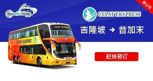 Cepat Express 提供从吉隆坡通往昔加末的巴士服务