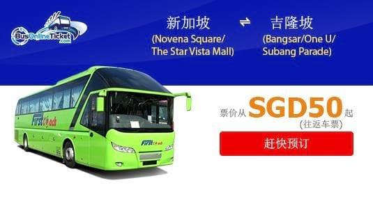 First Coach 提供吉隆坡及新加坡双程巴士服务优惠