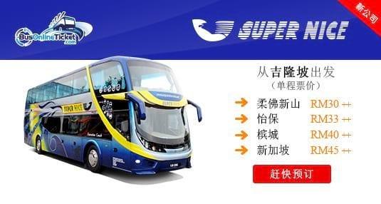 Supernice Grassland 巴士票现已开放在线预订服务