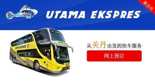 从关丹出发的 Utama Express 快车服务