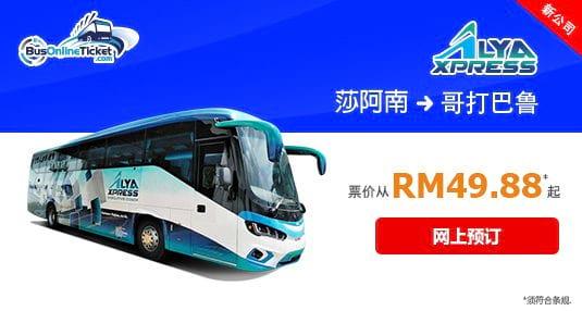 网上预订 Alya Express 巴士服务从莎阿南到哥打巴鲁
