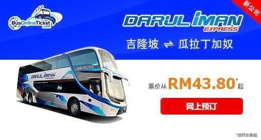 Darul Iman Express 往返吉隆坡和瓜拉丁加奴的巴士服务