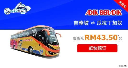 来回吉隆坡和瓜拉丁加奴的 Adik Beradik Express 巴士服务