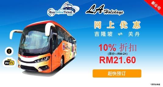 网上预订欣悦旅游来往吉隆坡和关丹巴士的服务