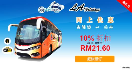 网上预订从吉隆坡到关丹或从关丹到吉隆坡的 LA Holidays 巴士票即可享有 10% 的折扣优惠
