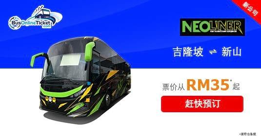 Neoliner Express 提供来往吉隆坡和新山之间的巴士服务