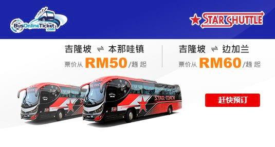 Star Coach Express 提供吉隆坡、本那哇镇和边佳兰之间的巴士服务