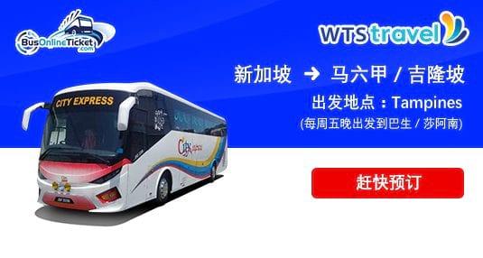 从新加坡淡滨尼出发的 City Holidays Express 巴士服务