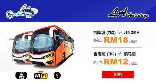 欣悦旅游提供从吉隆坡到淡马鲁及增卡的巴士服务