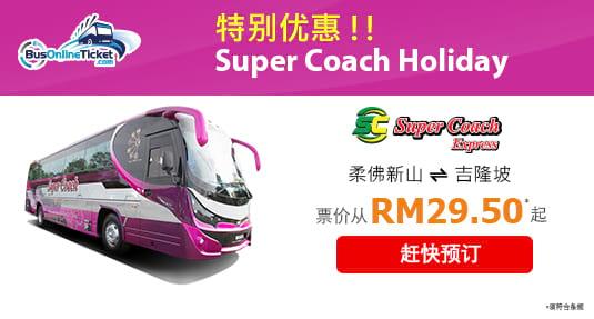 Super Coach Express 的巴士票特惠