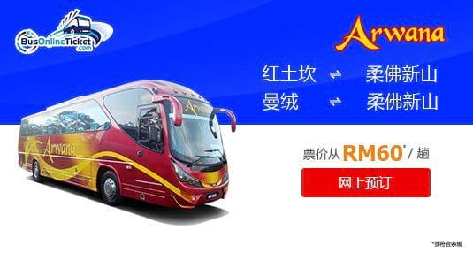 Arwana Express 提供来往柔佛新山、红土坎和曼绒的巴士服务