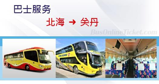 从北海到关丹的巴士服务