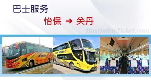 从怡保到关丹的巴士服务