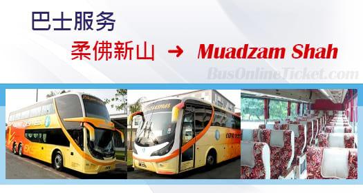 从柔佛新山到 Muadzam Shah 的巴士指南