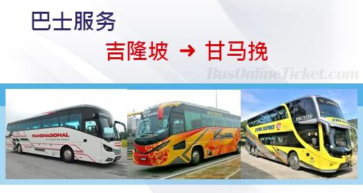从吉隆坡到甘马挽的巴士服务