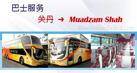 从关丹到 Muadzam Shah 的巴士服务