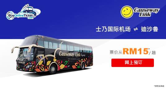 Causeway Link Express 增添新的巴士服务来往士乃国际机场和迪沙鲁
