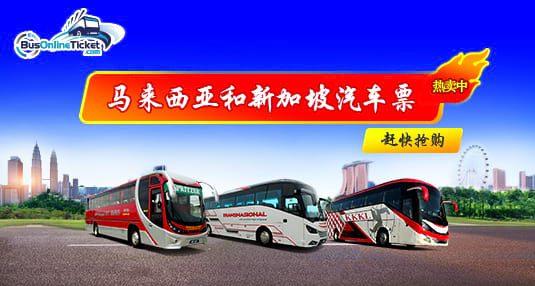 网上预订马来西亚及新加坡长途汽车票