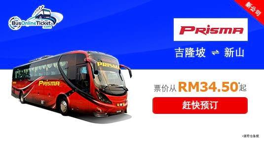 Prisma Express 提供来回吉隆坡和新山之间的巴士服务