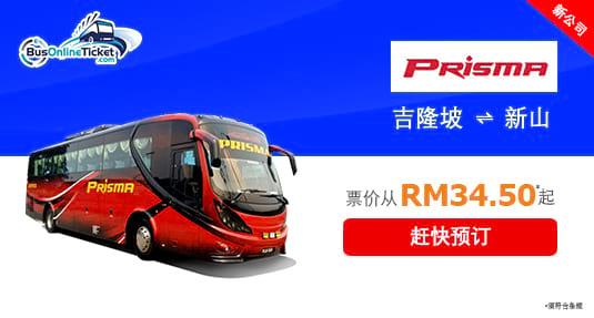 Prisma Express 提供来回吉隆坡和柔佛新山之间的巴士服务