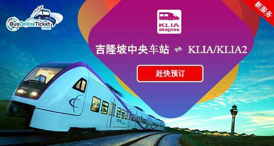 吉隆坡机场快铁票现已可在 BusOnlineTicket.com 在线预订