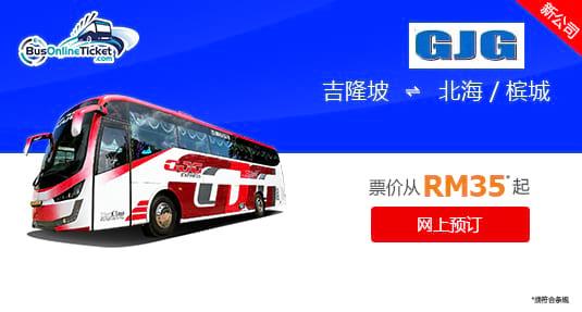 GJG Express 提供从吉隆坡到北海和槟城的巴士服务