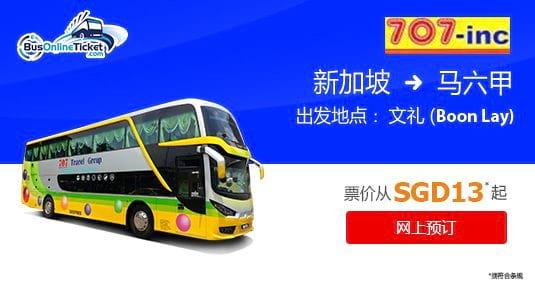 与豪威旅运(707-Inc)从新加坡文礼购物中心到马六甲旅游