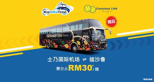 Causeway Link Express 现增添直达巴士服务来往士乃国际机场和迪沙鲁