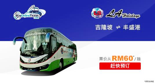 欣悦旅游直达巴士服务 - 来回吉隆坡和丰盛港(前往刁曼岛的途径之路)