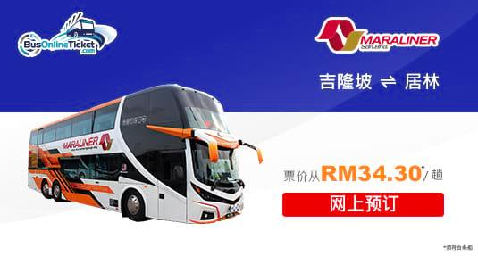 Maraliner 提供来回吉隆坡和居林之间的快车服务