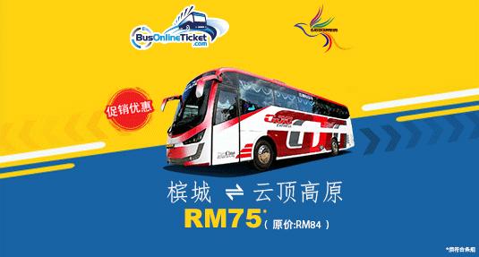 GJG Express 提供来往槟城和云顶高原之间的双程巴士