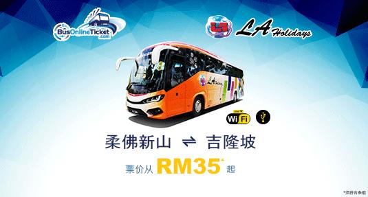 欣悦旅游来往新山和吉隆坡之间的巴士服务