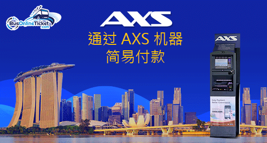 Payment via AXS Station