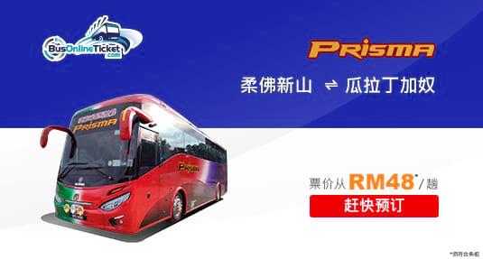 Prisma Express 推出来往柔佛新山和瓜拉丁加奴之间的巴士服务