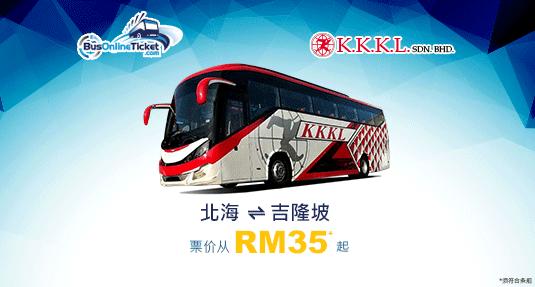 KKKL Express 提供往返北海和吉隆坡之间的巴士服务