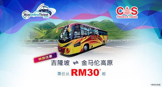 来回吉隆坡和金马伦高原的 CS Travel 巴士服务