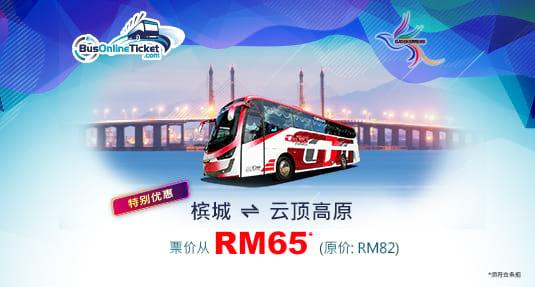 GJG Express 提供来往槟城或北海和云顶高原之间的双程巴士票优惠