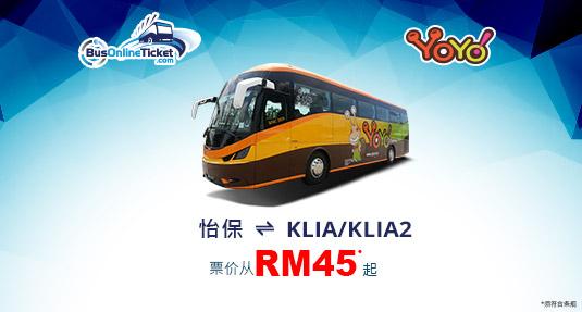Yoyo Express 来回怡保和吉隆坡国际机场或吉隆坡第二国际机场的巴士服务