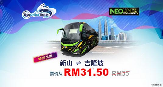 来往吉隆坡和柔佛新山的 Neoliner Express 巴士票仅售马币 31.50 令吉