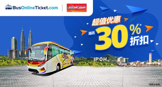 享受 Kejora Express 高达 30% 的独家优惠
