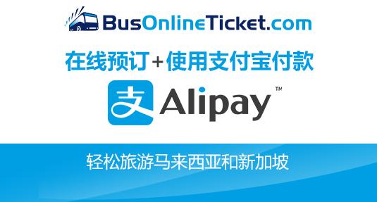 好消息! BusOnlineTicket.com 现在已接受支付宝