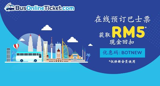 下载 BusOnlineTicket APP 预订巴士票以获取 RM5 现金回扣