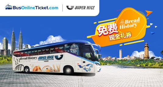 预订Supernice Grassland 巴士票 & 即获得Bread History RM5 现金卷