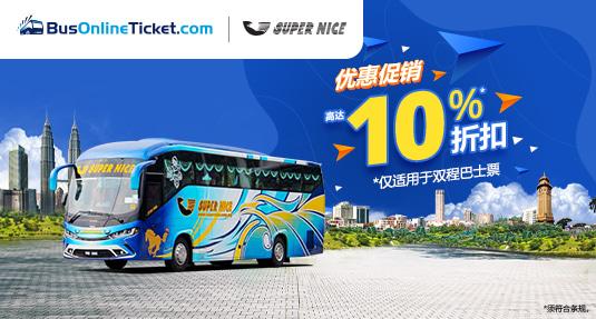 Supernice Grassland 双程巴士票高达 10% 折扣优惠